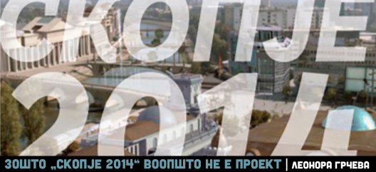 """Зошто """"Скопје 2014"""" воопшто не е проект"""