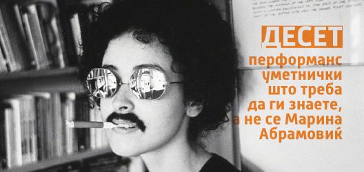 Десет перформанс уметнички што треба да ги знаете, а не се Марина Абрамовиќ