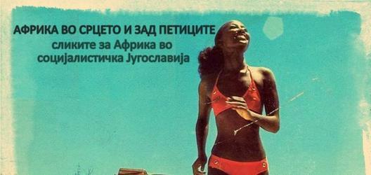 Предавање на Немања Радоњиќ - Африка во срцето и зад петиците: сликите за Африка во социјалистичка Југославија