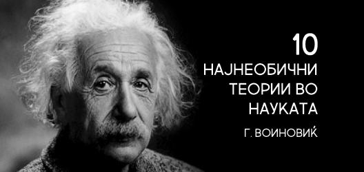 10 најнеобични теории во науката