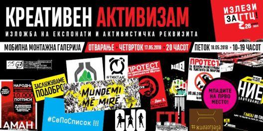 Изложба: Креативен активизам