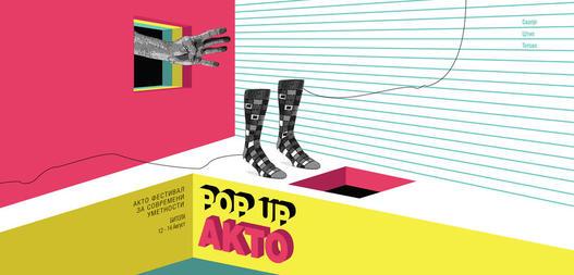 Единаесеттото издание на фестивалот АКТО почнува во Битола
