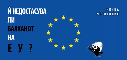 Ѝ недостасува ли Балканот на ЕУ?