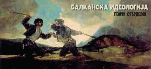 Балканска идеологија