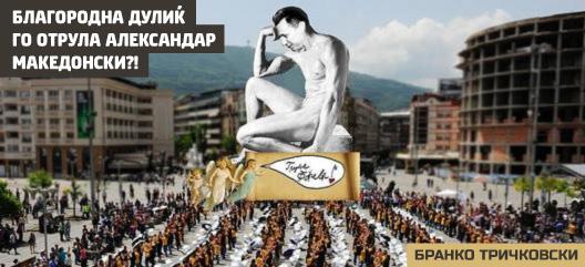 Благородна Дулиќ го отрула Александар Македонски?!