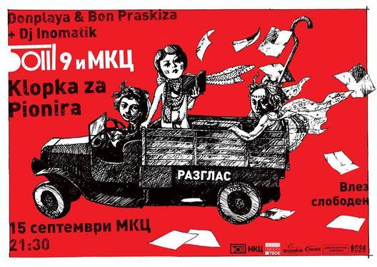 РАЗГЛАС - втор промотивен настан за Бош фест