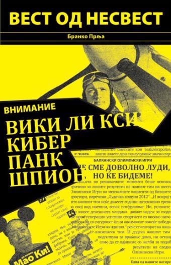 Промоција на изданијата на Бранко Прља и креактивниот колектив КАПКА