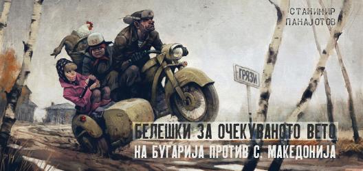 Белешки за очекуваното вето на Бугарија против С. Македонија