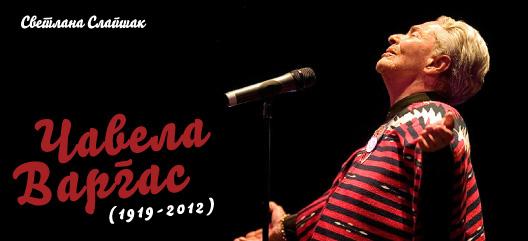 Чавела Варгас (1919-2012)