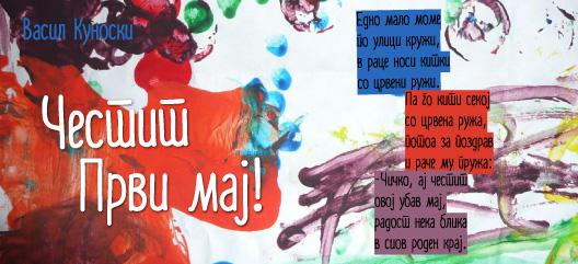 Честит Први мај!