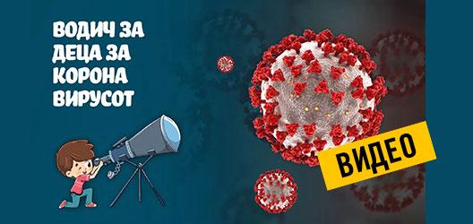 Водич за деца за новиот коронавирус (краток филм)