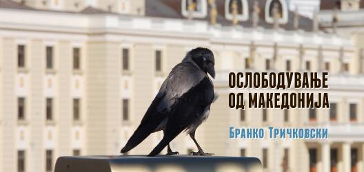 Ослободување од Македонија