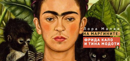 На маргините: Фрида Кало и Тина Модоти (3)
