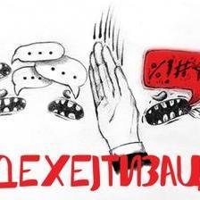 Награден конкурс на Радио МОФ за најдобра илустрација на тема #Дехејтизација