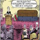 Мршојадец на погреб