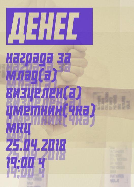 Изложба и разговор за наградата ДЕНЕС