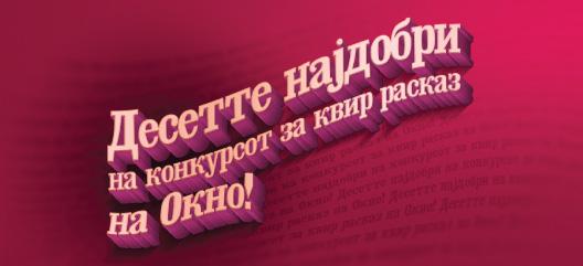 Десетте најдобри на конкурсот за квир расказ на Окно!