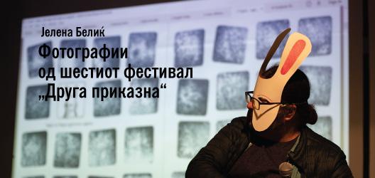 """Фотографии од шестиот фестивал """"Друга приказна"""""""