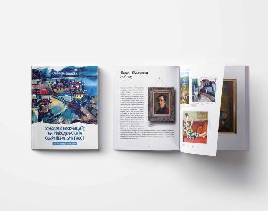 Енциклопедија за деца за основоположниците на современата македонска уметност
