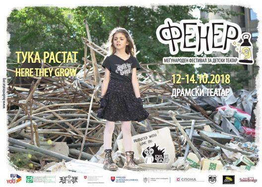 Фенер #5, Меѓународен фестивал за театар за деца