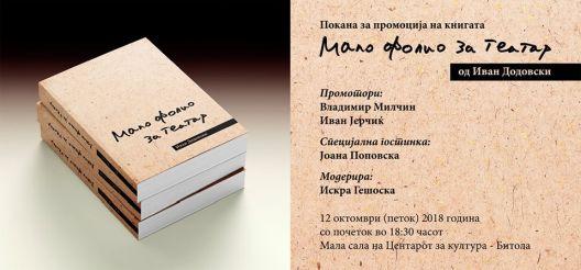 Промоција на Мало фолио за театар