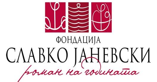 """Фондацијата """"Славко Јаневски"""" го распиша конкурсот за наградата """"Роман на годината"""" за 2017"""