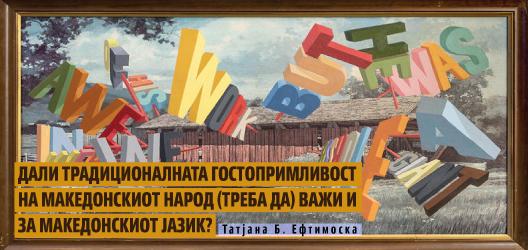 Дали традиционалната гостопримливост на македонскиот народ (треба да) важи и за македонскиот јазик?