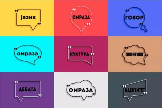 За јазикот на омразата