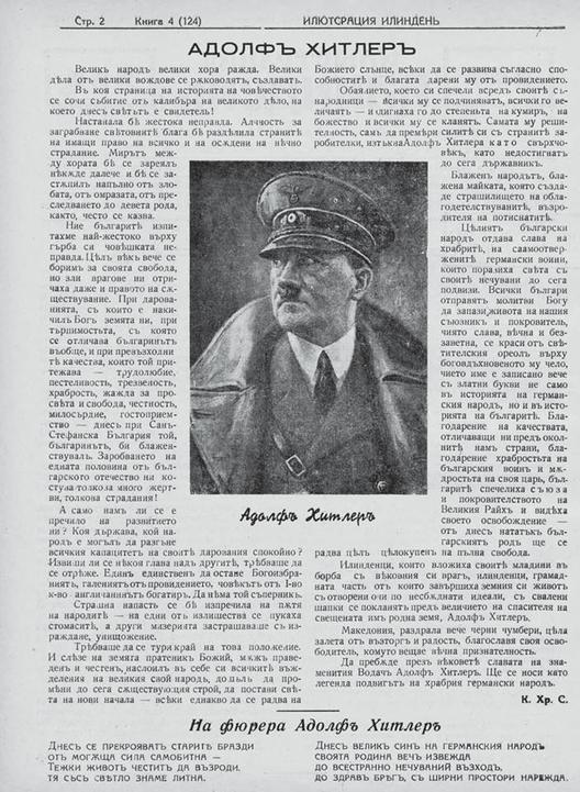"""За """"македонскиот фашизам"""""""