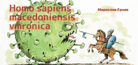 Homo sapiens macedoniensis vmronica