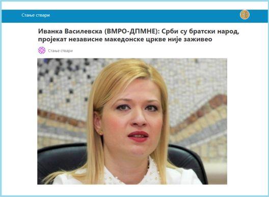 Интервјуто на Иванка Василевска за српскиот портал натежнува од невистини и спинови