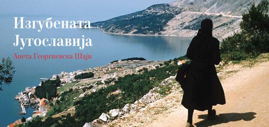 Изгубената Југославија
