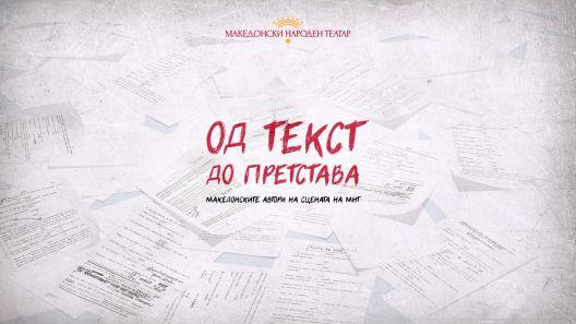 "Изложба – ""Од текст до претстава: македонски драми на сцената на МНТ"""