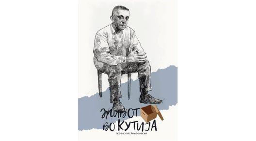 """Промоција на книгата """"Живот во кутија"""" на Томислав Кежаровски"""
