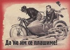 Грус Вом Крампус
