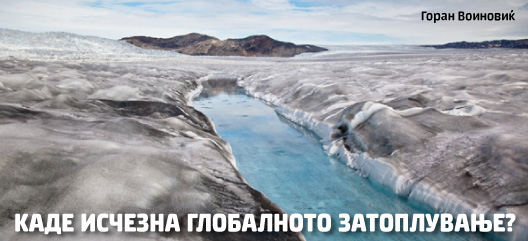 Каде исчезна глобалното затоплување?