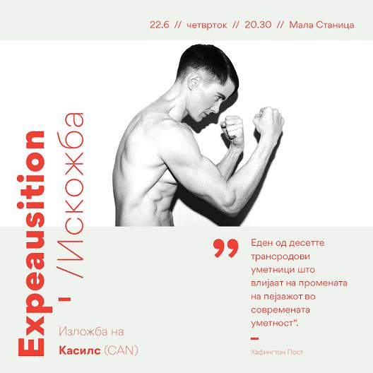 Отворање на изложбата EXPEAUSITION на Касилс