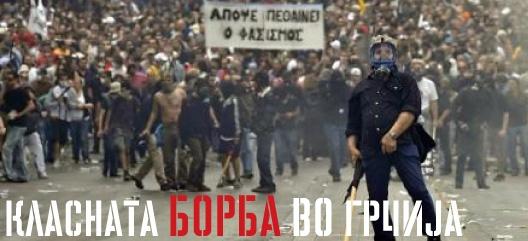 Класната борба во Грција (1)