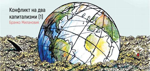Конфликт на два капитализми (1)