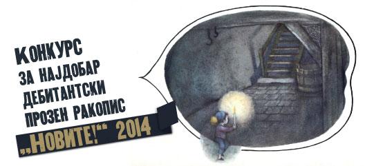 """Конкурс за најдобар дебитантски прозен ракопис """"Новите!"""" за 2014"""