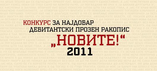 Список на пристигнатите ракописи за наградата Новите! за 2011