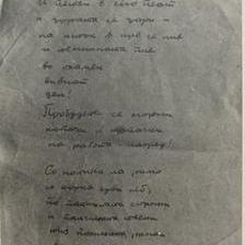 Кочо Рацин, сто години по раѓањето