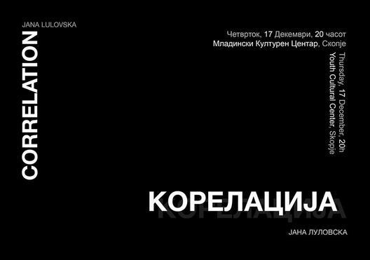"""""""Корелација"""" - изложба на фотографии од Јана Луловска"""