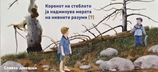 Коренот на стеблото ја надминува мерата на нивните разуми (7)