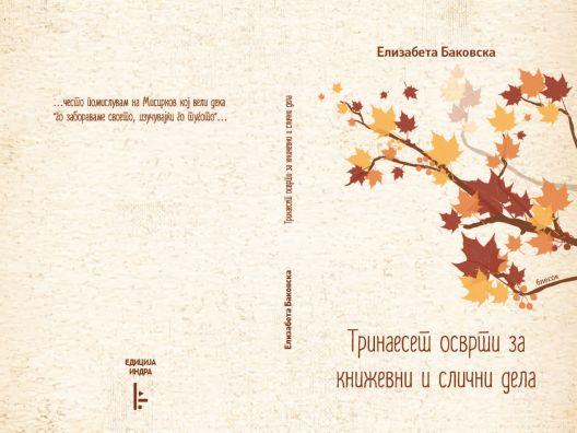 """Промоција на """"Тринаесет осврти за книжевни и слични дела"""" од Елизабета Баковска"""