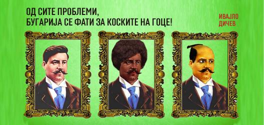 Од сите проблеми, Бугарија се фати за коските на Гоце!