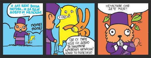 Попот Киро и попот Спиро