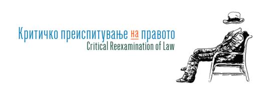 """Критичко преиспитување на правото - серија настани на Правниот факултет """"Јустинијан Првио"""""""