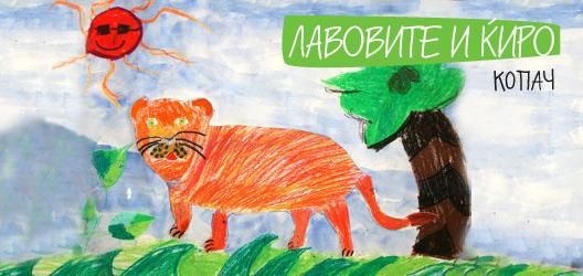 Лавовите и Ќиро
