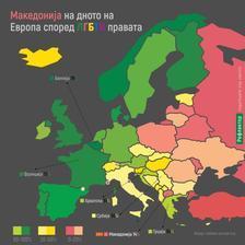 Македонија на дното на Европа според ЛГБТИ правата